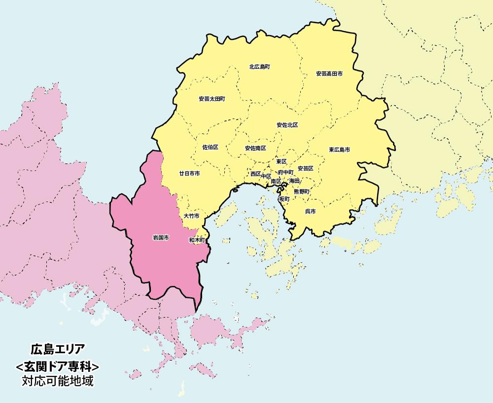 中国エリア店 (西広島・岩国)対応可能地域マップ