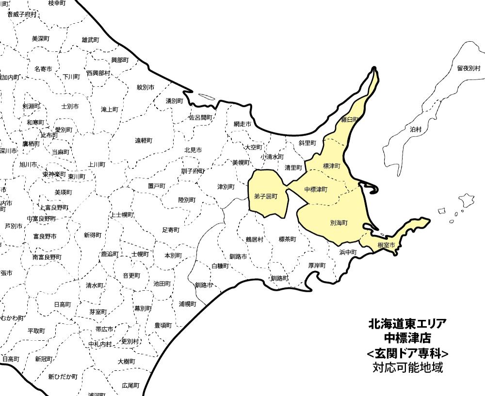 北海道エリア店(中標津店)対応可能地域マップ