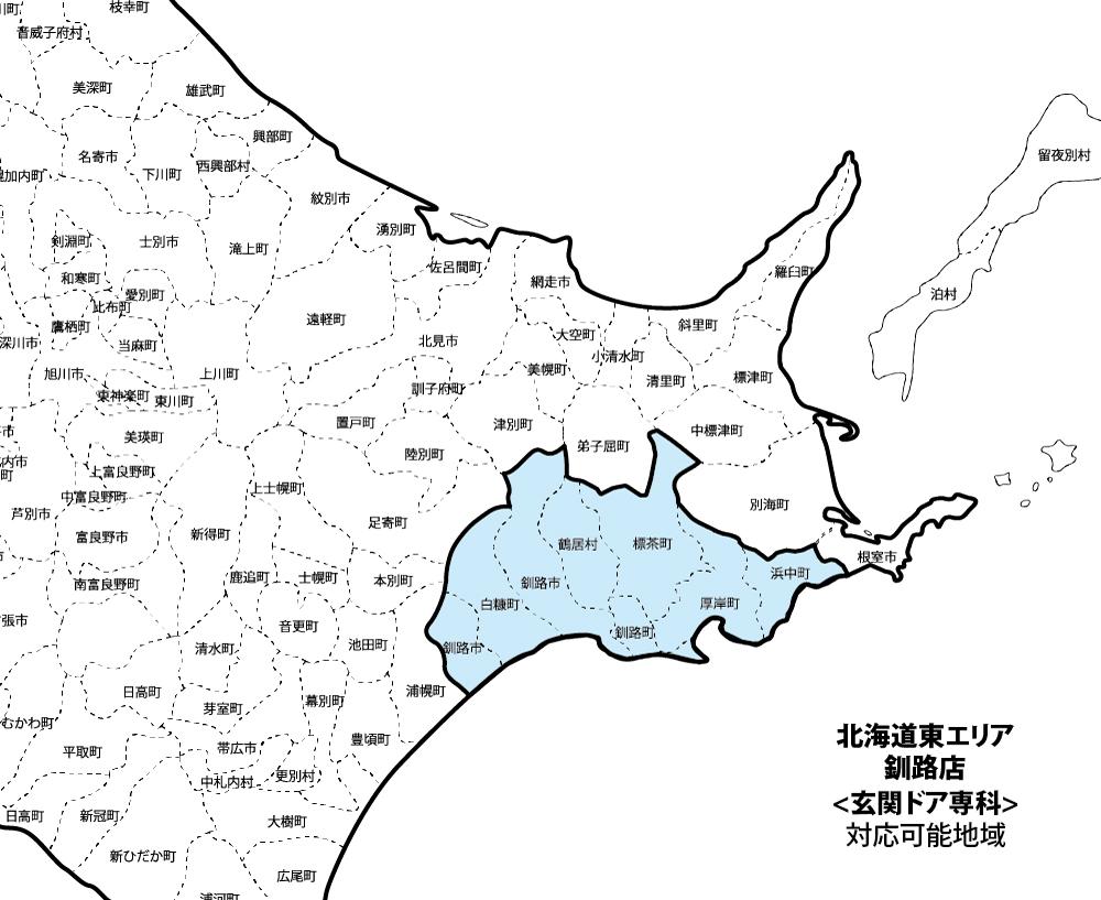 北海道エリア店(釧路店)対応可能地域マップ