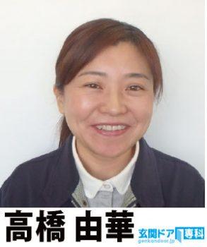 北海道エリア店(釧路店)店長 高橋 由華
