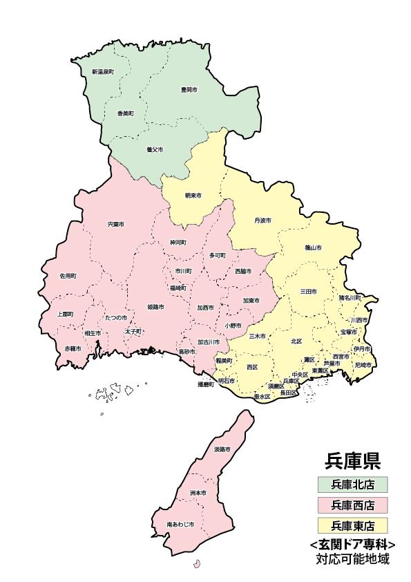 関西エリア店(兵庫)対応可能地域マップ