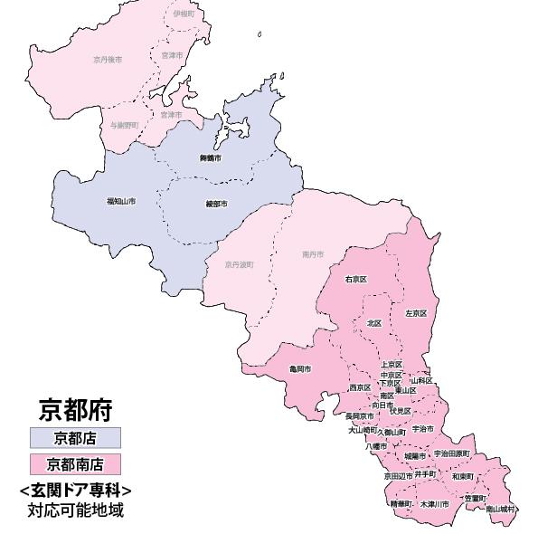 関西エリア店(京都)対応可能地域マップ