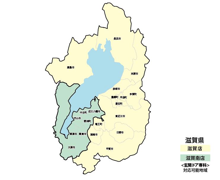関西エリア店(滋賀)対応可能地域マップ