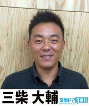 関西エリア店店長 三柴 大輔