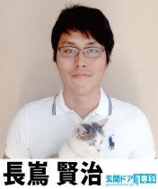 関東エリア店 (本店)店長 長嶌 賢治