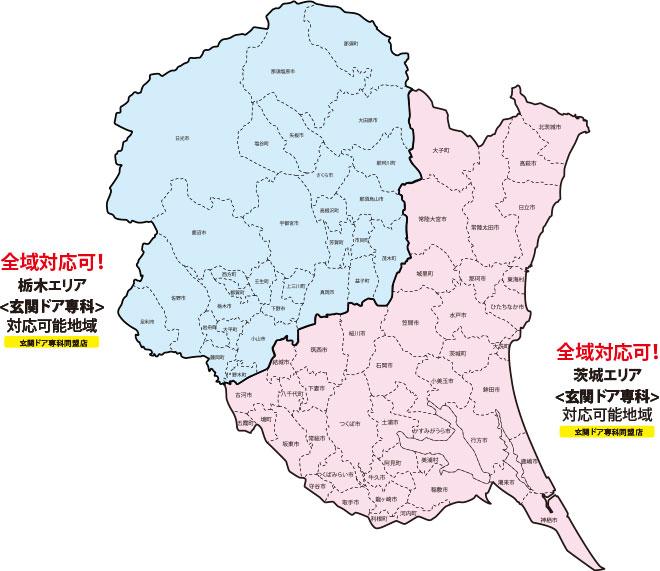 関東エリア店 (茨城・栃木)対応可能地域マップ