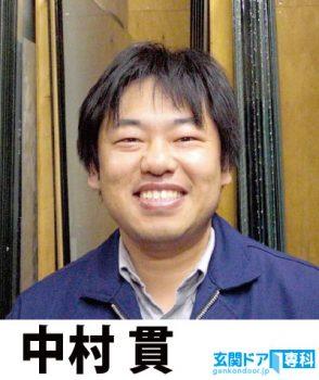 関東エリア店 (茨城・栃木)店長 中村 貫
