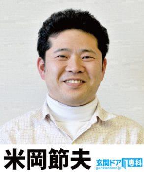 関東エリア店 (群馬)店長 米岡 節夫