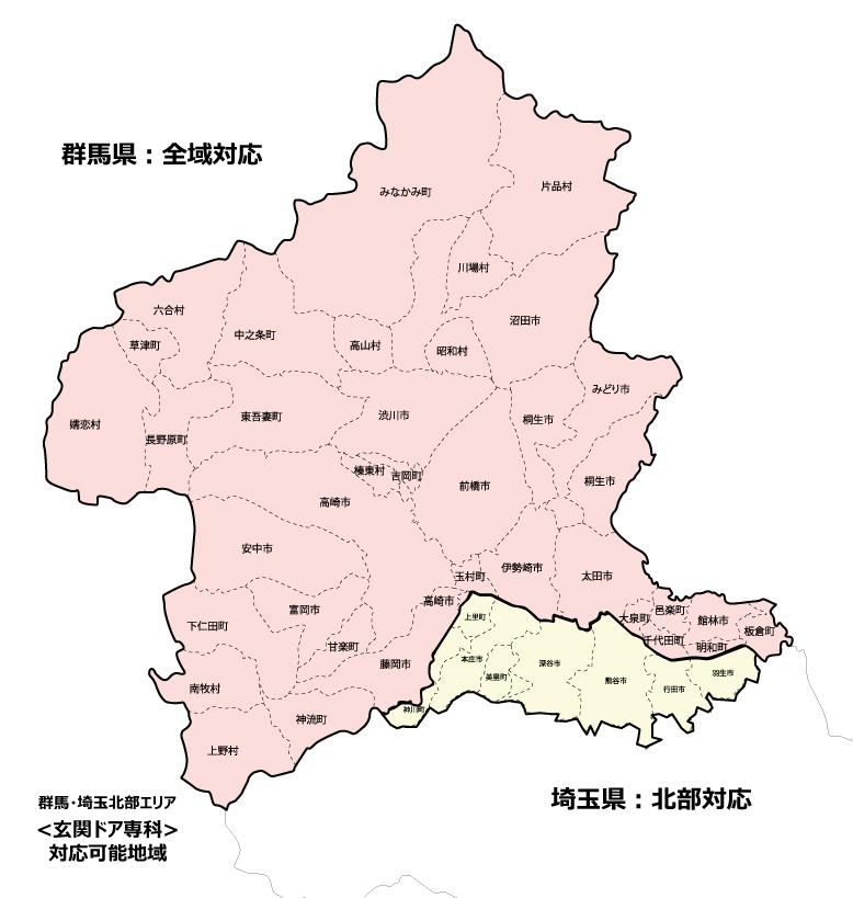 関東エリア店 (群馬)対応可能地域マップ