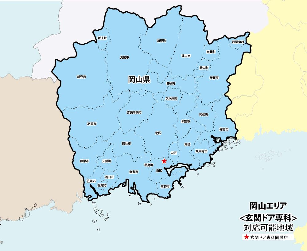 中国エリア店 (岡山)対応可能地域マップ