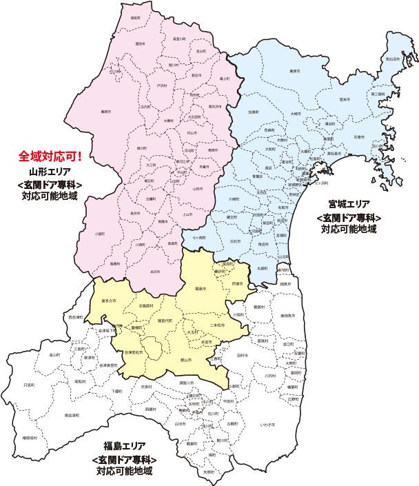 東北エリア店 (山形・福島・宮城)対応可能地域マップ