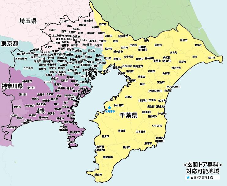 関東エリア店 (本店)対応可能地域マップ